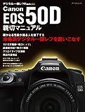 キャノン EOS 50D 親切マニュアル (マイコミムック) (MYCOMムック デジタル一眼レフFan別冊)