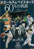 ホエールズ&ベイスターズ60年の軌跡 (B・B MOOK 626 スポーツシリーズ NO. 499)