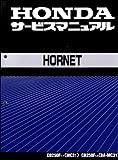 ホンダ ホーネット250/CB250F(MC31) サービスマニュアル/整備書 60KEA00