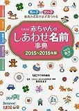 たまひよ 赤ちゃんのしあわせ名前事典〈2015~2016年版〉