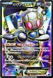 【シングルカード】XY11)マギアナEX/SR/055/054