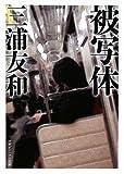 被写体 (マガジンハウス文庫)