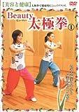 Beauty 太極拳(1) 美容と健康
