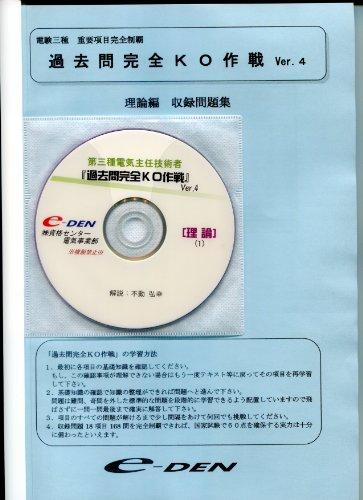 電験3種NEW過去問完全KO作戦 理論編 [DVD-ROM]