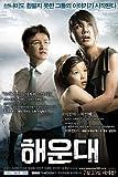 Poster - Tsunami - Movie Poster/ Plakat - 28x44cm von Tsunami