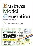 図解ビジネスモデル・ジェネレーション ワークブック