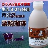 栗駒フーズ 栗駒高原珈琲 ( コーヒー牛乳 ) (500ml × 1本)