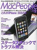 Mac People (マックピープル) 2009年 09月号 [雑誌]