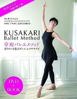 【DVD&BOOK】 草刈バレエメソッド 美ラインを作るダンス・エクササイズ ((DVD&BOOK))