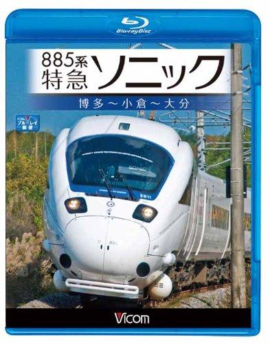 885系特急ソニック 博多~小倉~大分[Blu-ray Disc]