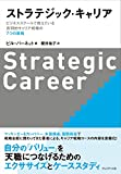 ストラテジック・キャリア — ビジネススクールで教えている長期的キャリア戦略の7つの原則