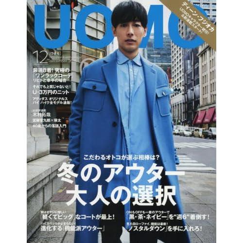 UOMO(ウオモ) 2016年 12 月号 [雑誌]