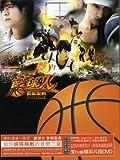 籃球火音樂聖典(台湾盤)