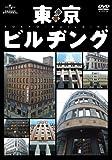 東京ビルヂング [DVD]
