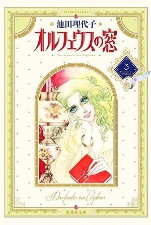 オルフェウスの窓 3 (集英社文庫―コミック版)