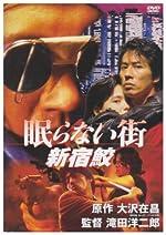 眠らない街 新宿鮫 [DVD]