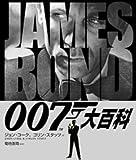 007大百科