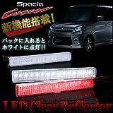 スペーシア カスタム LED リフレクター クリア スモール/ブレーキ/バック連動
