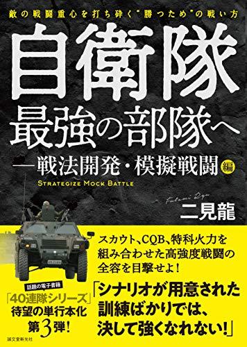 自衛隊最強の部隊へ-戦法開発・模擬戦闘編: 敵の戦闘重心を打ち砕く勝つための戦い方