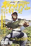 DVD>関和学オカッパリで行こう! 第3歩 Enjoy!Bank Fishing!! (<DVD>)