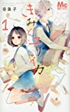 きみとユリイカ(1): マーガレットコミックス