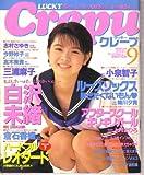 ラッキークレープ 1998年09月号 GOKUH 1998年09月号増刊 (雑誌)