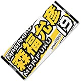 SoftBank HAWKS(ソフトバンクホークス) 2016応援タオル(19森福)