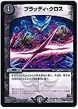 デュエルマスターズ/DMX-22a/47/C/ブラッディ・クロス/闇/呪文