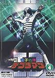 �d�q����f���W�}�� VOL.4 [DVD]