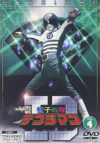 電子戦隊デンジマン VOL.4 [DVD]
