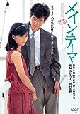 メイン・テーマ 角川映画 THE BEST[DVD]