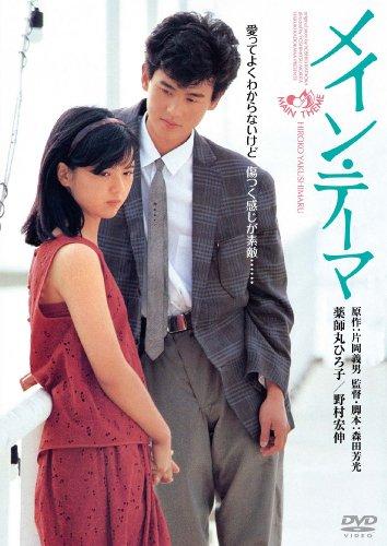 メイン・テーマ デジタル・リマスター版 [DVD]