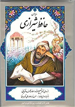 Poetical works of hafez divane hafeze shiraz revised for Divan of hafiz