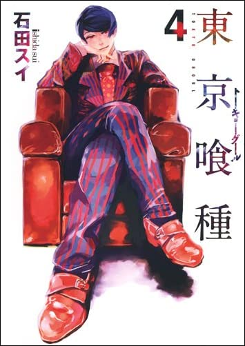 東京喰種トーキョーグール 4 (ヤングジャンプコミックス)