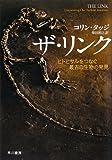 ザ・リンク―ヒトとサルをつなぐ最古の生物の発見