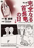完全なる首長竜の日 下巻 (ワンダーランドコミックス)