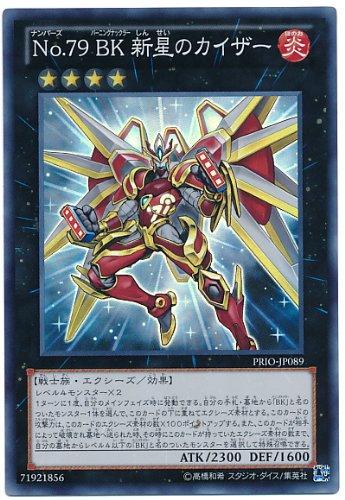 Yu-Gi-Oh! PRIO-JP089 Number 79: Battlin' Boxer Nova Caesar Super Rare