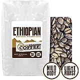 Ethiopian Sidamo Guji Natural Coffee, Whole Bean, Fresh Roasted Coffee LLC (2 lb.)