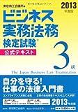 ビジネス実務法務検定試験3級公式テキスト 2013年度版