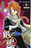 銀魂-ぎんたま- 56 (ジャンプコミックス)