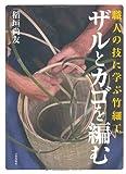 職人の技に学ぶ竹細工 ザルとカゴを編む
