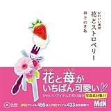 かわいい素材 花とストロベリー [単行本] / 井上 のきあ (著); MdN (刊)