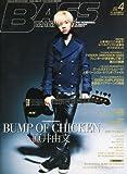 BASS MAGAZINE (ベース マガジン) 2014年 04月号 [雑誌]