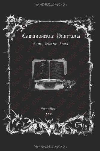 satanic bible pdf download
