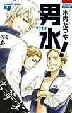男水!(4): 花とゆめコミックス