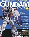 週刊 ガンダム・パーフェクトファイル 2012年 3/6号 [分冊百科]