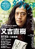 ダ・ヴィンチ 2015年7月号 [雑誌]