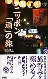 ニッポン「酒」の旅 (新書y 287)