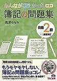 みんなが欲しかった 簿記の問題集 日商2級 商業簿記 第4版 (みんなが欲しかったシリーズ)