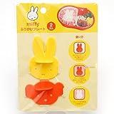 ふりかけプレート オレンジ&イエロー miffy (ミッフィー) ランチ用品 お弁当キット